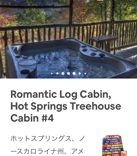 airbnbホットスプリング